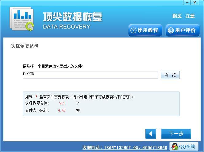 """顶尖数据恢复软件免_""""小伙伴""""小心你的秘密——【顶尖数据恢复软件(免费版 ..."""