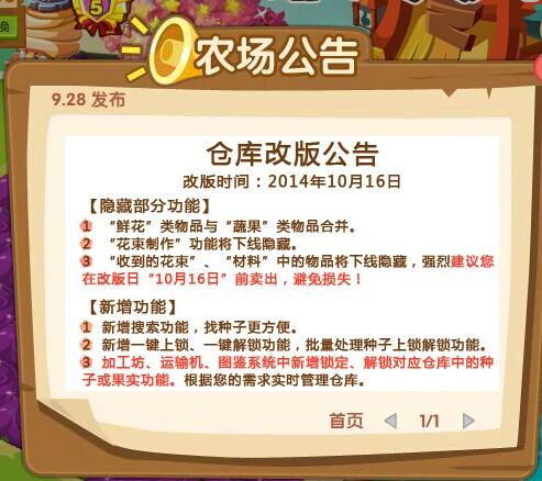 qq牧场水晶_QQ农场历史版本更新 - QQ农场交流区 - QQ农牧场 - Powered by Discuz!