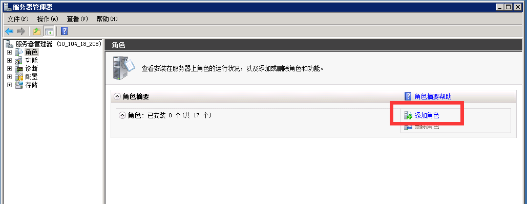 windows 2008 VPN(PPTP/L2TP)搭建