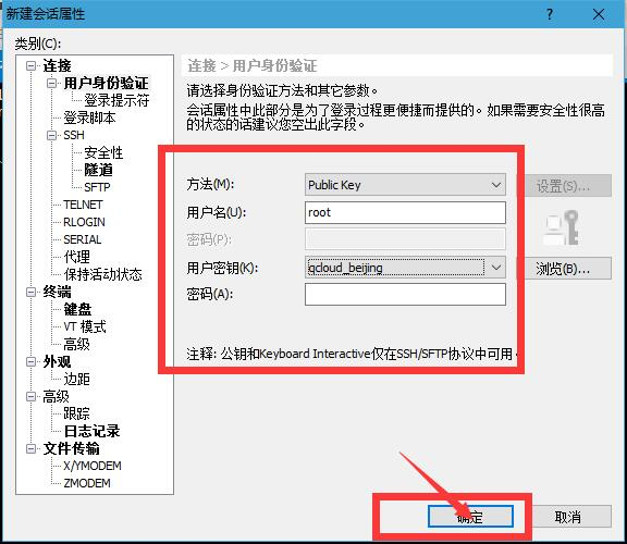 Xshell使用-7.jpg