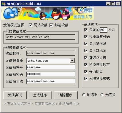 微信黑客盗号软件_黑客qq盗号器
